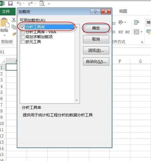 excel2013如何添加加载项