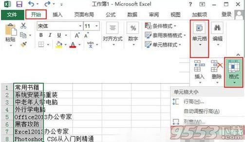 Excel怎么自动调整单元格行高和列宽