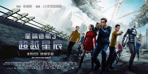 星际迷航3:超越星辰在线观看_星际迷航3:超越星辰在线观看