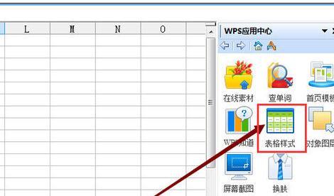 wps表格怎样使用样式