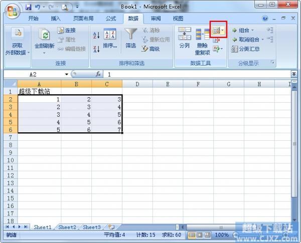 如何在Excel中圈出无效数据