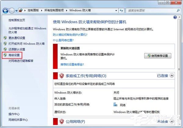 Win7系统打不开网页如何解决