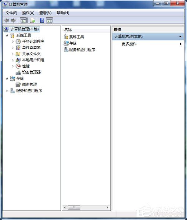Win7如何查看电脑使用记录