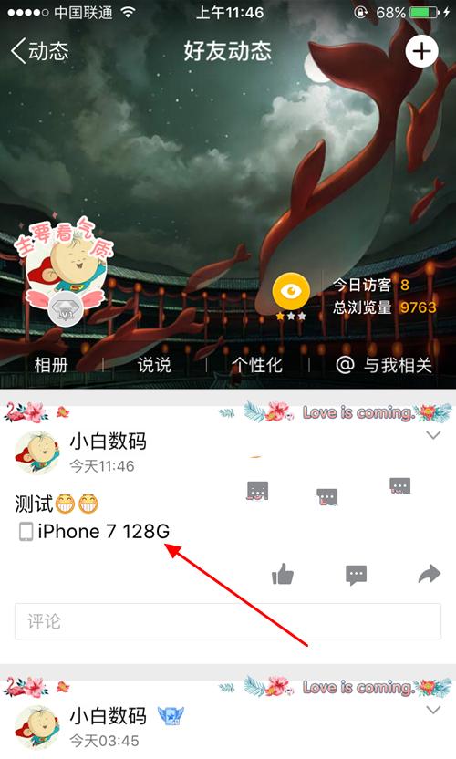 QQ空间说说怎么显示iPhone7
