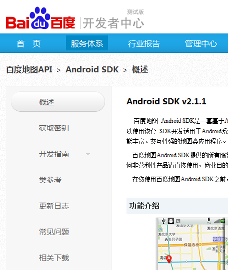 Android下如何使用百度地图sdk