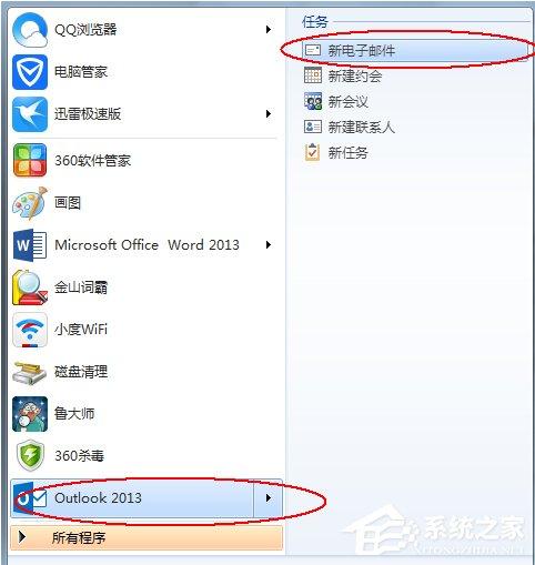 如何使用Outlook 发送邮件?