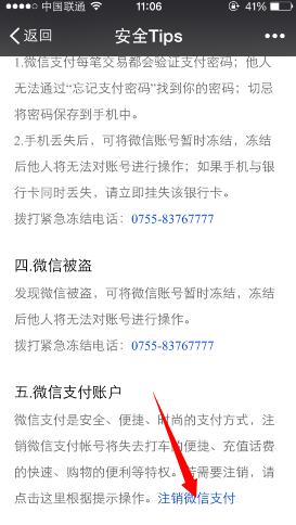 微信钱包支付持卡人名称怎么修改?
