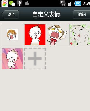 微信怎么批量添加自定义表情