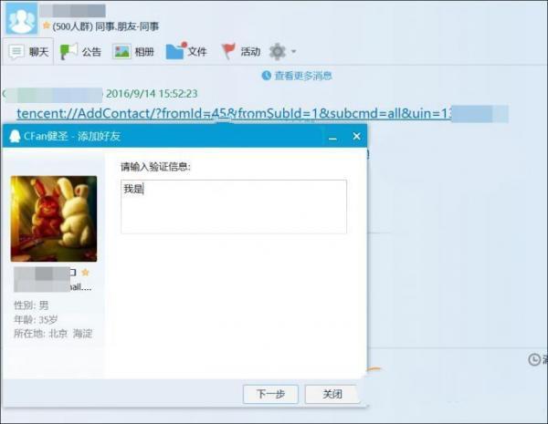 手机QQ如何添加隐藏的QQ好友