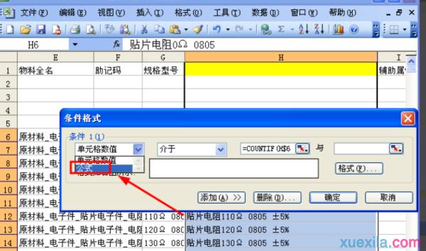 excel表格如何标识重复值
