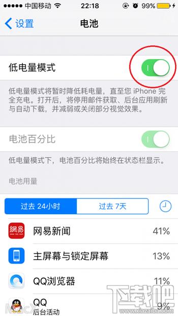 iPhone7节能模式怎么激活