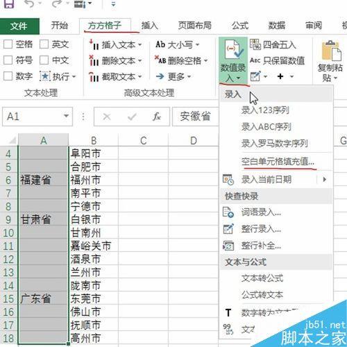 Excel将空单元格快速填充为上方单元格的值
