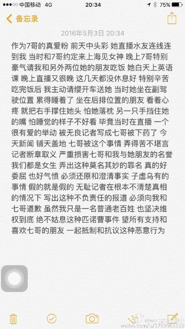 七哥还在斗鱼直播间号码_斗鱼tv七哥张琪格直播被下药是真的吗?斗鱼tv七哥张琪格直播被 ...