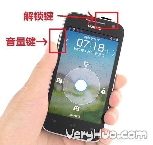 华为手机怎么截图 华为手机快捷键截屏的方法介绍
