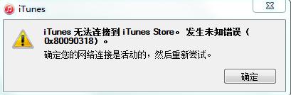 iTunes无法连接到iTunes Store的解决方法