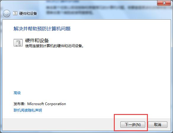 Win7无法识别设备为什么U盘读不出来如何解决