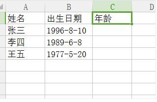 excel表格怎么计算年龄