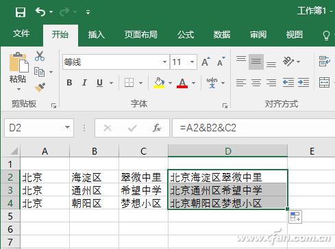 Excel怎么快速合并多单元内容