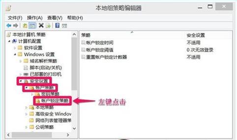 Win10用户登录错误次数及锁定如何设置