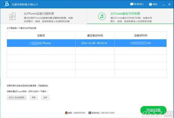苹果手机微信聊天纪录在哪个文件夹?