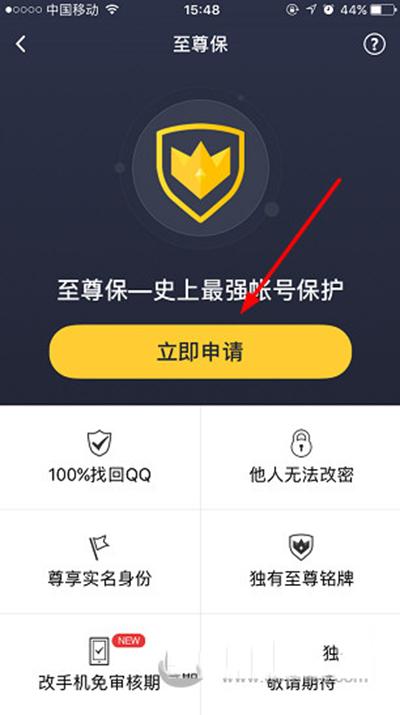 QQ至尊保名额怎么获得
