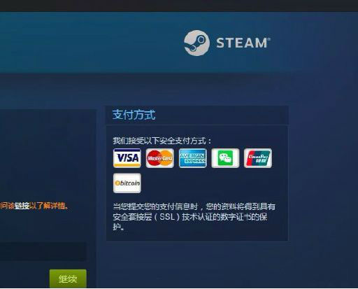 steam微信支付卡单了怎么办
