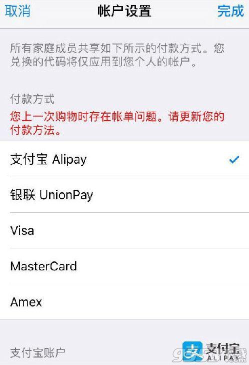app store怎么用支付宝付款?