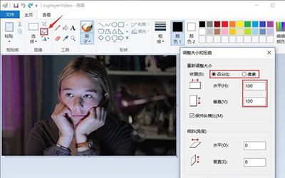 Win10系统自带的画图工具怎么使用