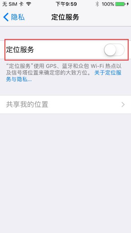 怎么关闭iPhone7定位