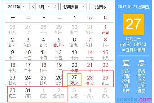 2017年春节是几月几号?2017年春节是哪天