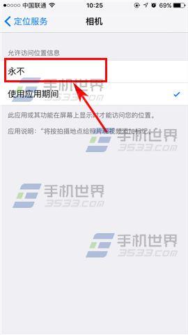 iPhone7 Plus相机地理位置怎么关闭