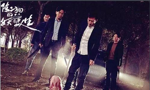 陈二狗的妖孽人生第二季全集(1-19集)在线观看_陈二狗的妖孽人生第二季10集