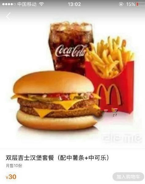 微信朋友圈可达鸭麦当劳问题答案是什么?可达鸭头像是怎么回事
