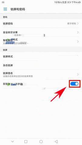 华为Mate9如何锁屏显示步数?