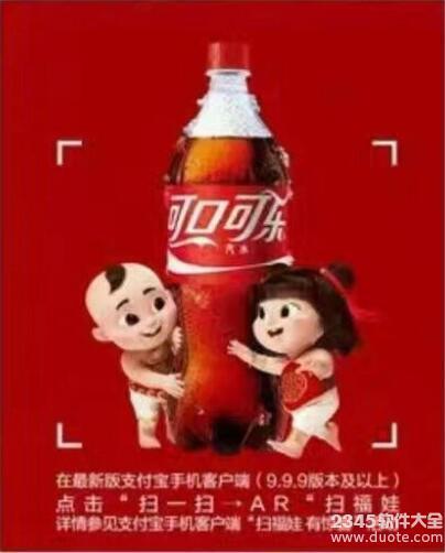 支付宝可口可乐ar红包图 扫描再多一次得福卡机会【图】