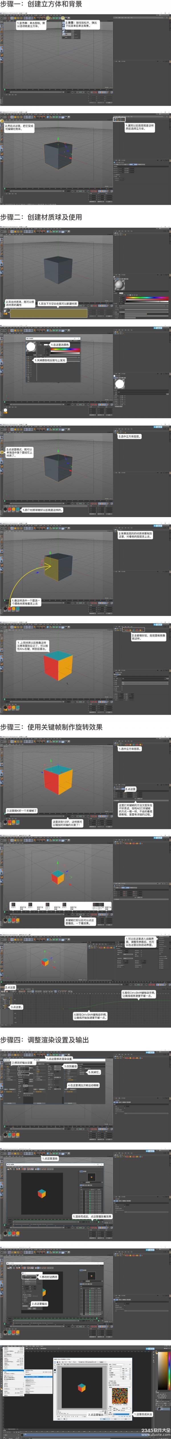 如何用C4D画出超简单的立方体旋转动效