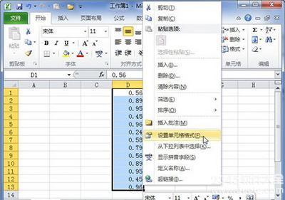 Excel中百分比数字格式如何设置
