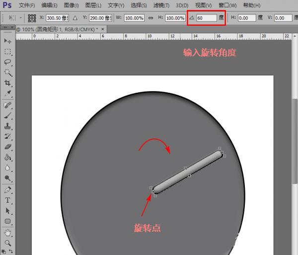 ps怎么让图片围绕固定点转动?