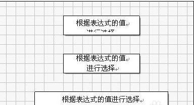 wps流程图怎么画?wps流程图制作教程