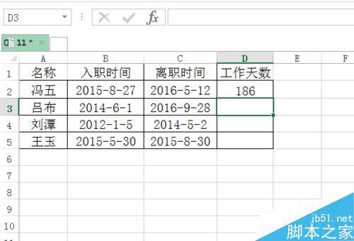 excel工作日计算公式是什么?