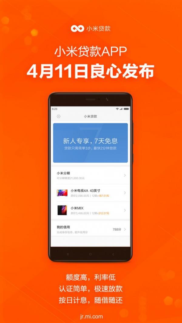 小米贷款app正式上线 目前仅对安卓用户开放