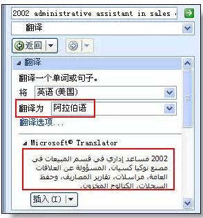 excel中翻译功能使用详解