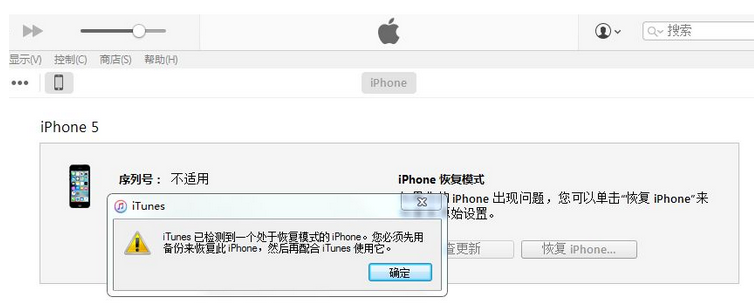 iPhone刷机报错原因有什么?原因大全解析