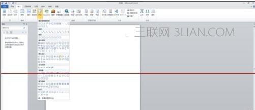 word中随意修改箭头方向方法