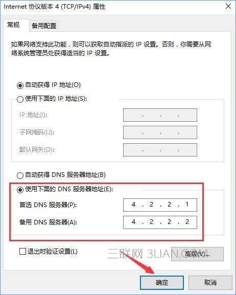 "Win10无法激活报错""0xc0ea000a""?附解决方法"