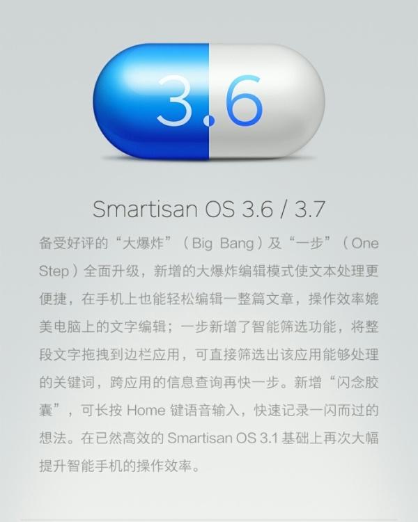 闪念胶囊来了!锤子更新官方Smartisan OS