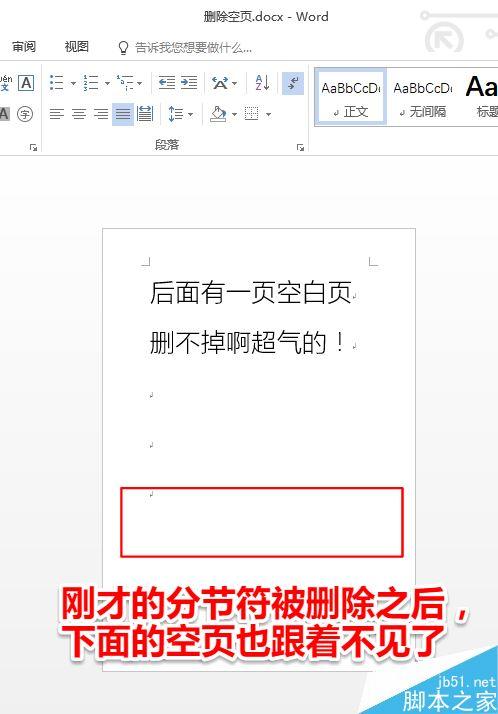 word最后一页空白页怎么删除?
