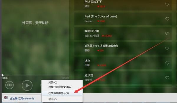 实用教程:天天动听电脑版下载的歌曲在哪个文件夹