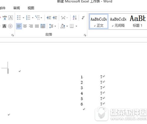 excel与word文档格式切换妙法