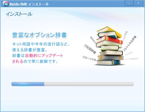 厉害了!百度日文输入法怎么安装